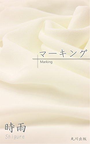 marking-japanese-edition