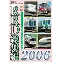 RRD総集編2006 レイルリポート 2006年の総まとめ