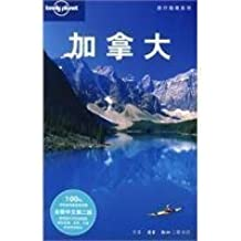 Lonely Planet Travel Guide Series: Canada (New Chinese 2)