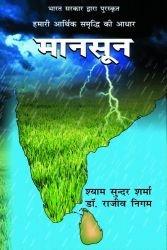 Hamari Arthik Samridhi Ka Adhar : Mansoon (Puraskrat)