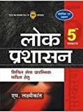 Lok Prashasan for UPSC Prambhik Pariksha Ke Liye (Hindi) price comparison at Flipkart, Amazon, Crossword, Uread, Bookadda, Landmark, Homeshop18