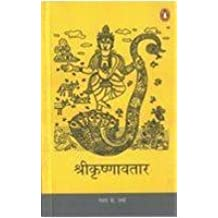 Shri Krishnavatar