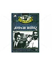 Jagachya Pathvar (B/W) (Marathi Movie, DVD)