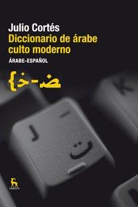 Diccionario arabe culto moderno (N.E.): Árabe - español (DICCIONARIOS) por Julio Cortés