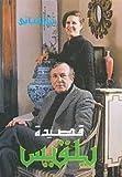Qasidat Balqis - Nizar Qabbani