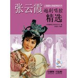 shanghai-famous-opera-aria-featured-series-zhang-yunxia-opera-aria-selection-with-cd-rom-4-chinese-e
