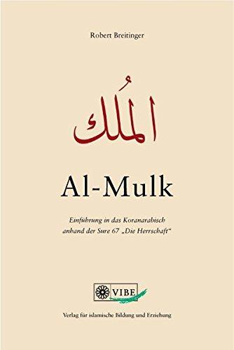 """Al-Mulk: Einführung in das Koranarabisch anhand der Sure 67 """"Die Herrschaft""""."""
