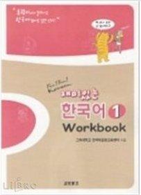 Fun Fun Korean 1 Workbook (Korean edition)[003kr]