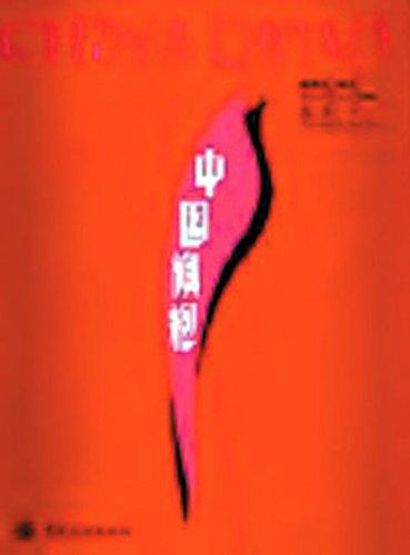 Qipao Chinesische Kostüm - China Qipao