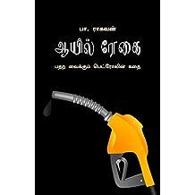 ஆயில் ரேகை: பதற வைக்கும் பெட்ரோலின் கதை (Tamil Edition)