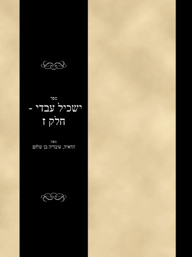 Sefer Yaskil Avdi Vol 7 por Ovadiah Hadia