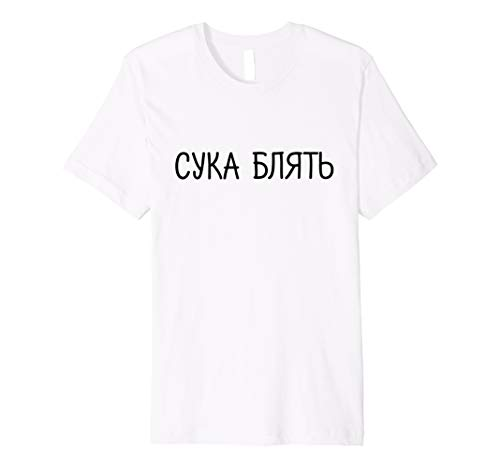 7bffe484 Funny russian gaming tee shirt for gamers the best Amazon price in ...