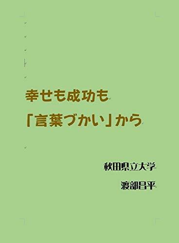 shiawase mo seikou mo kotoba dukai kara (Japanese Edition)