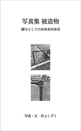 shashin-shu hizobutsu: zoyotoshitenohitaikeitekitaikei (Japanese Edition)