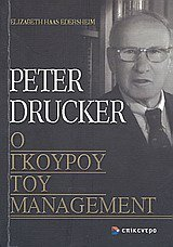 peter drucker, o gkourou tou management / peter drucker, ο γκουρού του management