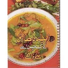 Zubaida Tariq Recipe Book