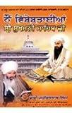 Nau Visheshtaeean Sri Sukhmani Sahib Ji