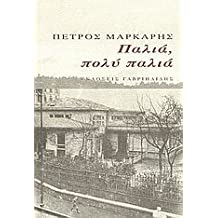 psomi, paideia, eleutheria / ψωμί, παιδεία, ελευθερία by markaris petros / μάρκαρης πέτρος (2012-01-01)
