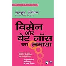Women Aur Weight Loss Ka Tamasha
