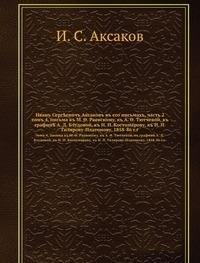 Ivan' Serg¿evich' Aksakov' v' ego pis'mah', chast' 2: tom' 4, pis'ma k' M. ¿. Raevskomu, k' A. ¿. Tyutchevoj, k' grafin¿ A. D. Bludovoj, k' N. I. Kostomarovu, k' N. P. Gilyarovu-Platonovu, 1858-86 g.g (Ma Km)