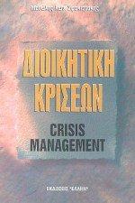 dioikitiki-kriseon-