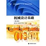 Machine Design (5th Edition)(Chinese Edition)