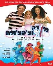 hay-dak-tzapatzula-israeli-hebrew-kids-dvd-dvd