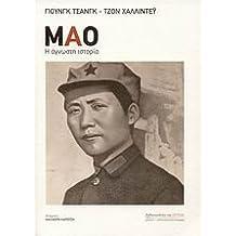 Mao: The Unknown IN CHINESISCHER SPRACHE