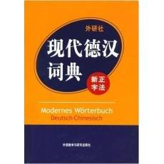 Modernes Wörterbuch (Deutsch-Chinesisch)