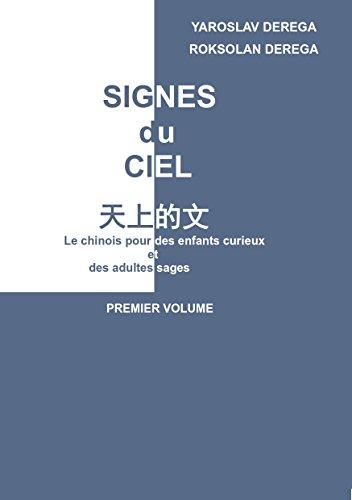 SIGNES DU CIEL. Le chinois pour les enfants curieux et les adultes sages: Le chinois pour les enfants curieux et les adultes sages