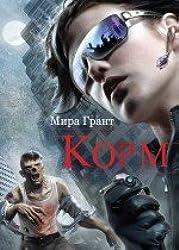 Feed Korm In Russian