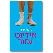 Idyot Gamur - [Hebrew Edition]