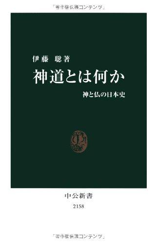 """ShintoÌ"""" to wa nani ka : kami to hotoke no Nihon shi par Satoshi ItoÌ"""