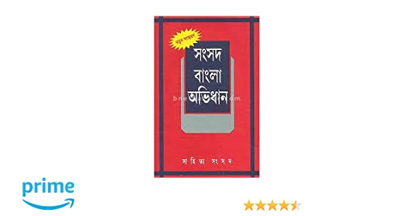 Amazon in: Buy Samsad Bangla Abhidhan Book Online at Low