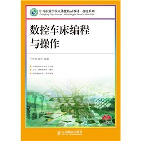 three-dimensional quality of secondary vocational school teaching Electrical Series: CNC Lathe Programming and Operation(Chinese Edition)