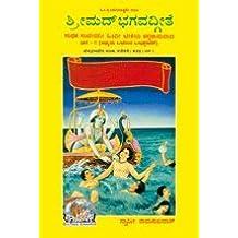 Amazon kannada hinduism religion books shrimadbhagvadgita sadhak sanjeevani vol 1 kannada fandeluxe Choice Image