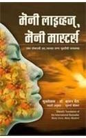 Many Lives Many Masters (Hardcover, Marathi) Many Lives Many Masters - Brian Weiss