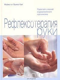 refleksoterapija-ruki-prostoj-sposob-ozdorovlenija-organizma