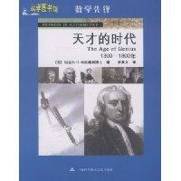 The Age of Genius-Mathematics Pioneer-1300-1800 (Chinese Edition) (Pioneer 1300)