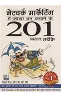 Network Marketing Mein Dhan Kamaane Ke 201 Asaan Tarike (How to Make More $$$ in Network Marketing) (Hindi)