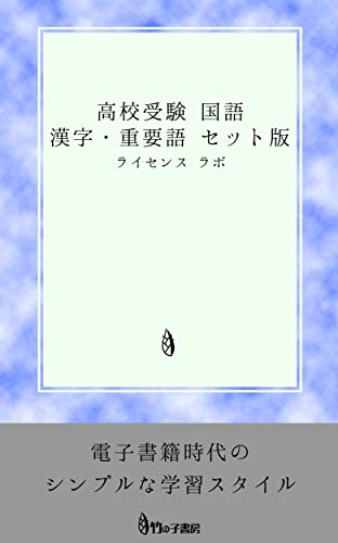 koukoujyuken kokugo kanji jyuuyougo setban (Japanese Edition)