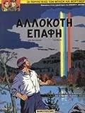 allokoti epafi / αλλόκοτη επαφή