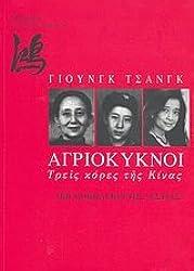agriokyknoi / αγριόκυκνοι