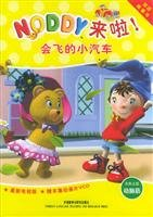 bilingual-story-books-noddy-coming-the-flying-car-with-cd