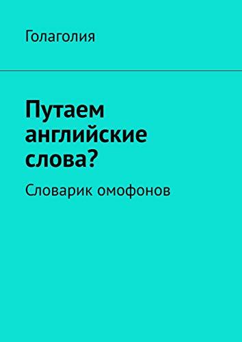 Путаем английские слова?: Словарик омофонов (Russian Edition)