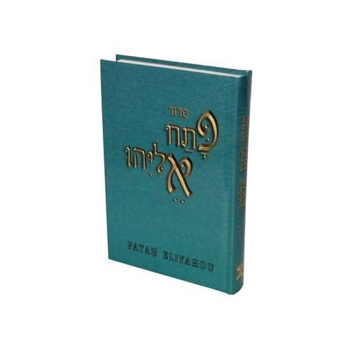 Patah Eliyahou, moyen