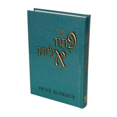 Patah Eliyahou, moyen par Rite Sepharate