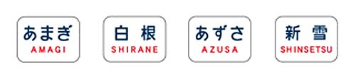 TOMIX N Gauge Train 0856 Mark (183-Basis-Ersatz, Nr. 1000 Zeichen) (Japan Import / Das Paket und das Handbuch werden in Japanisch) -