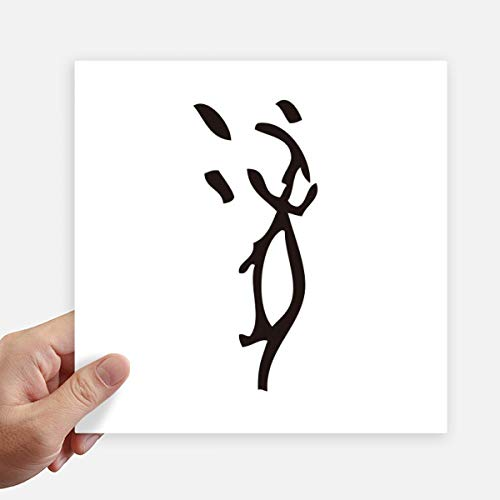 DIYthinker Knochen Inschriften Chinesisches Sternzeichen Ratte Quadrataufkleber 20Cm Wand Koffer Laptop Motobike Aufkleber 4Pcs 20cm x 20cm Mehrfarbig -