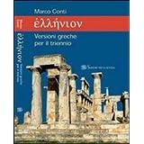 Ellenion. Versioni greche per il triennio. Con quaderno. Per il Liceo classico